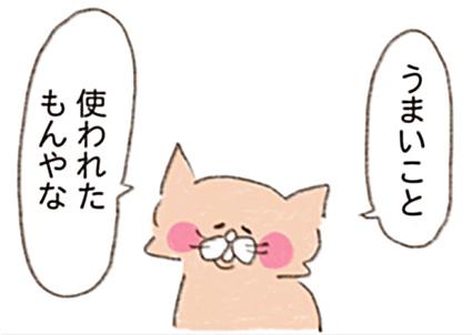 猫漫画コマ_ネコを飼いはじめました。1