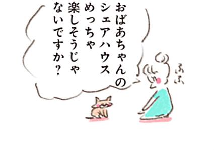 猫漫画コマ_ネコを飼いはじめました。2