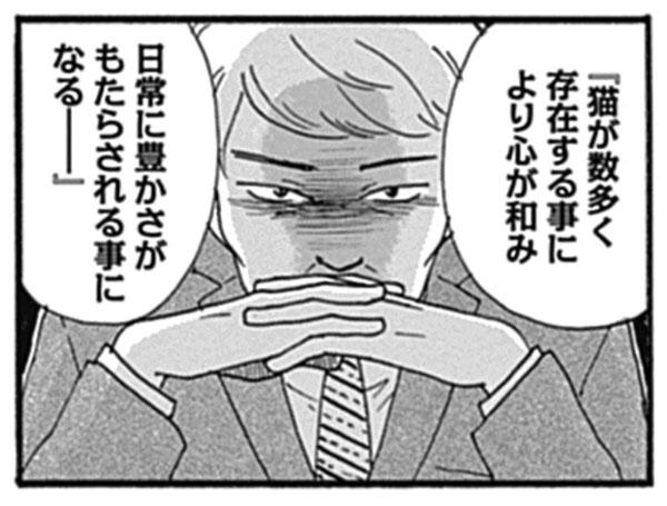 猫漫画コマ_しっぽと教科書3