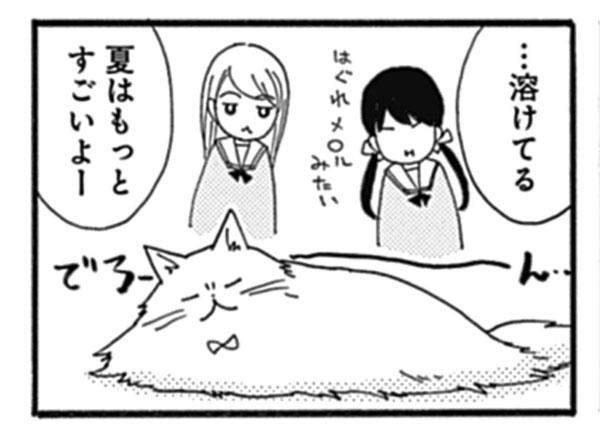 猫漫画コマ_しっぽと教科書4